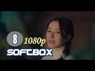 Аварийная посадка любви 8 серия 1080p ( Озвучка SoftBox )