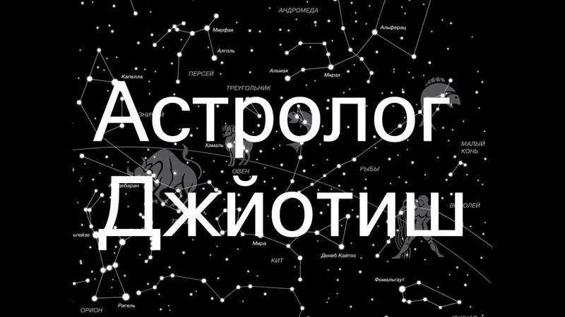 Вебинар Венец безбрачия Астролог Анна Пицхелаури