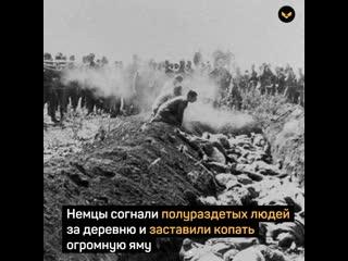 Как 12-летний мальчик отомстил фашистам за гибель деревни