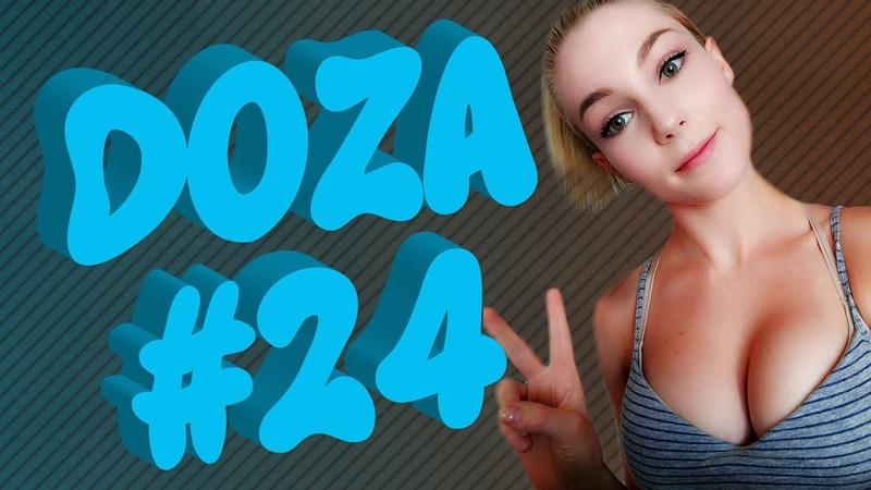 COUB DOZA 24 / Лучшие приколы 2019 / Best Cube / Смешные видео / Доза Смеха
