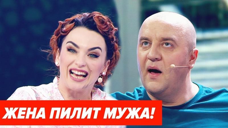 Жена ДОВЕЛА Мужа! Лучшие приколы 2020 Дизель Шоу Ноябрь ЮМОР ICTV