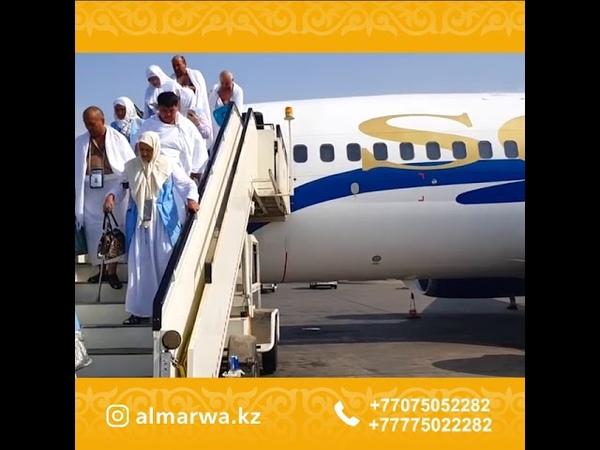 Аль Маруа қажылық компаниясы Абдуғаппар Сманов