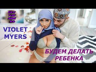 Порно перевод Violet Myers teen, muslim, hijab, blowjob, pornsubtitles, хиджаб раздел мусульманку субтитры