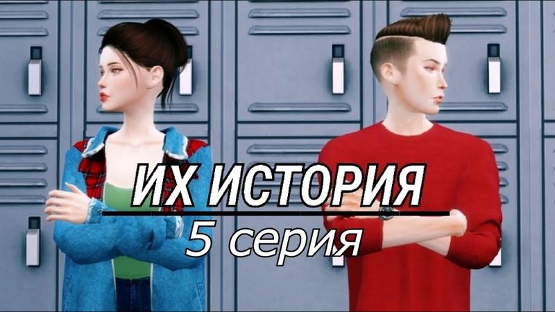 Их иcтория | 5 серия | Сериал The Sims 4