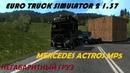 EURO TRUCK SIMULATOR 2 1.37 MERCEDES ACTROS MP5 ДОСТАВКА НЕГАБАРИТНОГО ГРУЗА СБОРКА КАРТ ETS2 1.37
