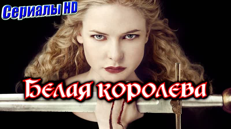 Белая королева 1 сезон 1 серия