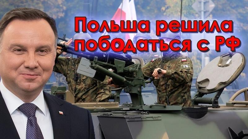 Внезапно! Военный кулак Польши сжимается. Как реагировать России