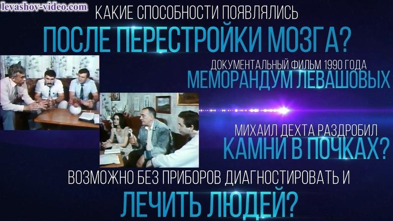 Экстрасенсорные способности после перестройки мозга диагностика и лечение человека эксперименты