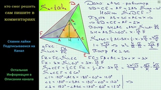 Геометрия На продолжении сторон AB, BC, AC равностороннего треугольника ABC за точки B, C и A