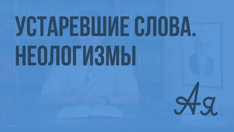 Устаревшие слова. Неологизмы. Видеоурок по русскому языку 5 класс