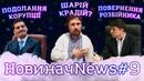 Повернення розбійника Шарій крадій? Подолання корупції (НовиначNews 9)