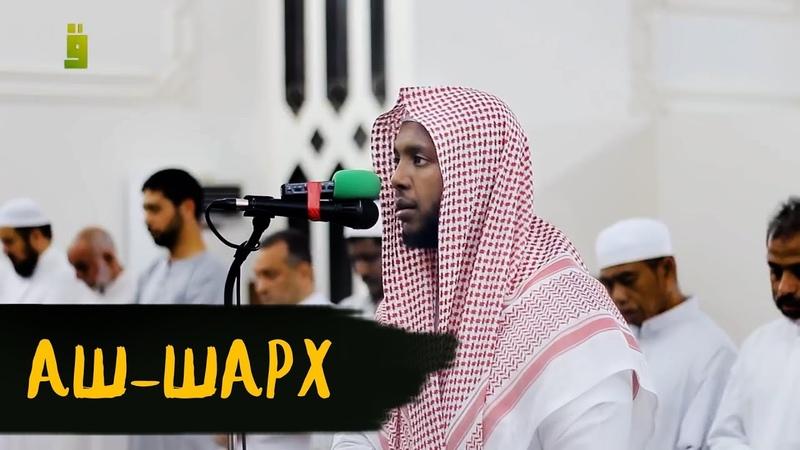 Чтение Суры 94 Аш Шарх Раскрытие За каждой тягостью наступает облегчение Коран 94 6