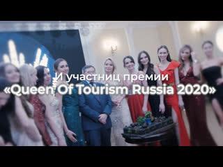 """""""queen of tourism russia 2020"""" спец гость danzel"""