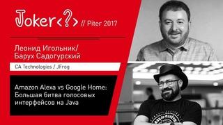 Барух Садогурский, Леонид Игольник — Amazon Alexa vs Google Home