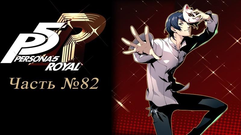 Persona 5 The Royal Часть №82 Ohya 4 Yusuke 4 Yoshida 9