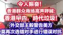 令人振奋!香港爱国群众商场高声呼喊:香港曱甴,時代垃圾!外交部王