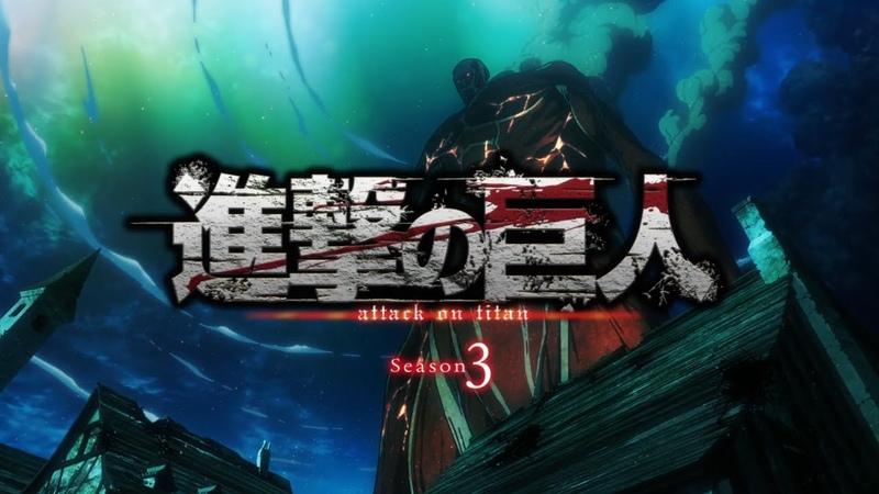 Attack On Titan Season 3 Part 2 Opening 60FPS 1080p