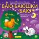 Дмитрий Воскресенский - Колыбельная маленькому водяному (минус)