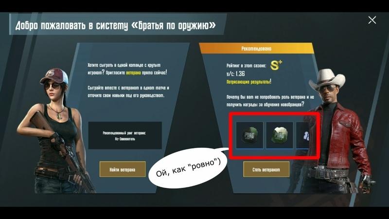 Братья по оружию новая система в PUBG Mobile как поднять навыки новичку пожилые бонусы в игре