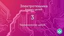 Терминология цепей видео 3 Анализ цепей Элетротехника