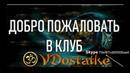 КЛУБ VDostatke ВДОСТАТКЕ Программа VIP. Разъяснения по заработку.