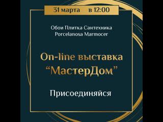 """ONLINE выставка """"МастерДом 2020"""""""