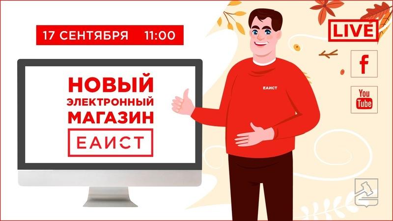 17.09.2019 Обновление ЕАИСТ. Новый электронный магазин
