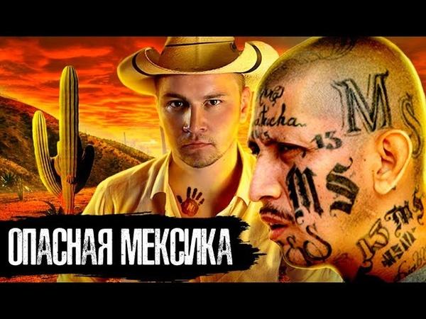 Мексика Горячие точки Нарковойны Мафии Как Люди Живут The Люди