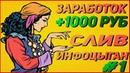 Заработать 1000 рублей в день ¦ Cлив инфоцыган 1