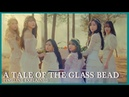GFRIEND A Tale of the Glass Bead Previous Story TIMELINE STORYLINE Explained LABYRINTH Theory