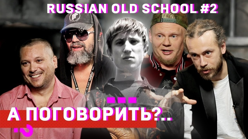 ШЕFF Титомир Мальчишник Децл Da Boogie Crew Баскет и др Cпецпроект Russian old school 2