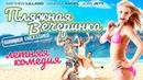 Пляжная вечеринка /Surf Party(2013) Комедия, понедельник,,📽 фильмы, выбор, кино, приколы, топ, кинопоиск