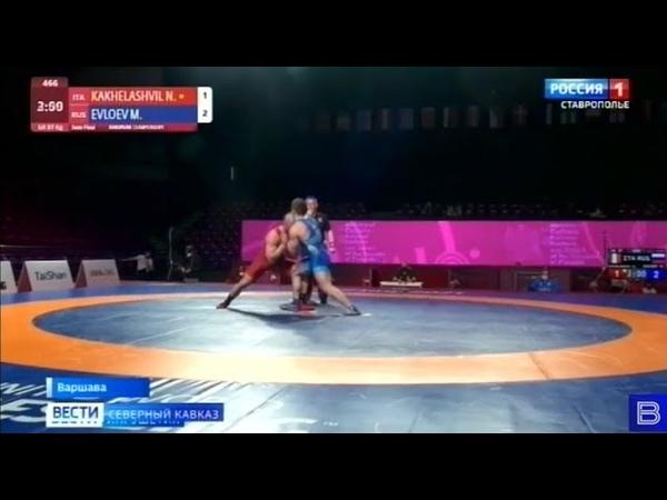 Ингушский борец взял золота чемпионата Европы