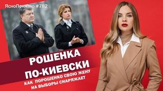 Рошенка по-киевски. Как  Порошенко свою жену на выборы снаряжает   #782 by Олеся Медведева