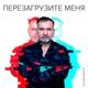 Андрей Жарков - Перезагрузите меня