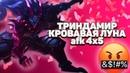 ТРИНДАМИР КРОВАВАЯ ЛУНА! ИГРА С АФК 4 на 5 [ League of legends / lol / лол ]