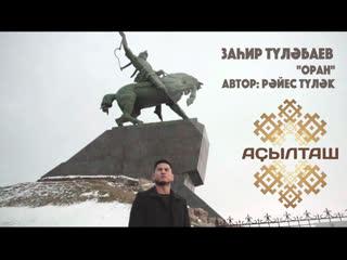"Заир Тлбаев - ""Оран"" шиырынан к (Рйес Тлк)"