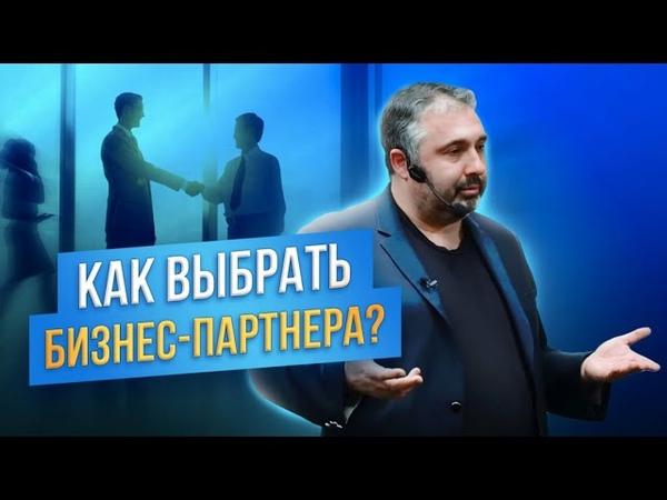 Как выбрать партнера для бизнеса Алекс Яновский