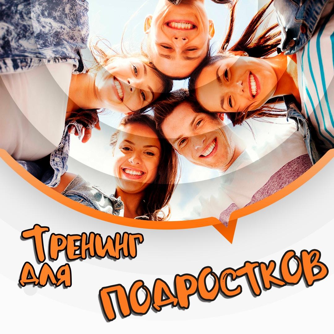 Афиша Тольятти Тренинг для подростков 12-17 лет