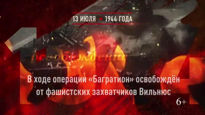 13 июля Освобождение Вильнюса от немецко фашистских захватчиков