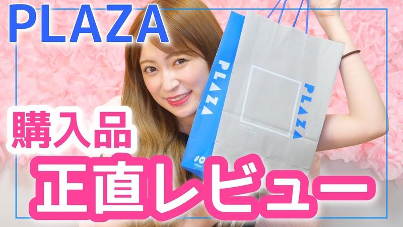 200531 PLAZA購入品 本日も正直にレビューさせてもらいます〜!