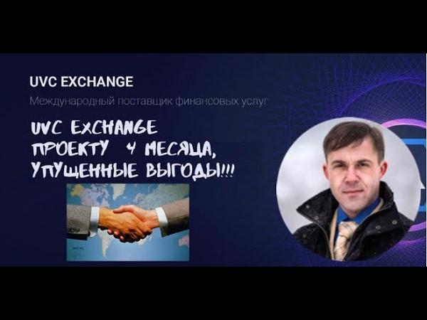 UVC EXCHANGE проекту 4 месяца УПУЩЕННЫЕ ВЫГОДЫ