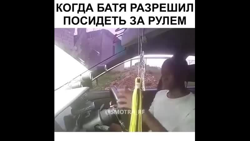 Когда батя разрешил посидеть за рулем