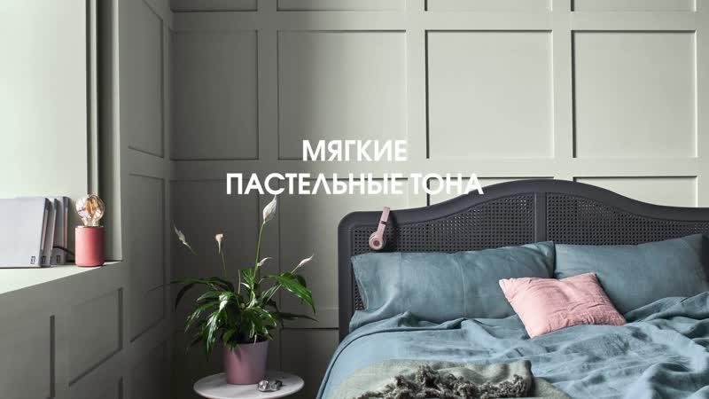 4 идеи преобразить спальню с Ключевым цветом Dulux «Тихий рассвет»