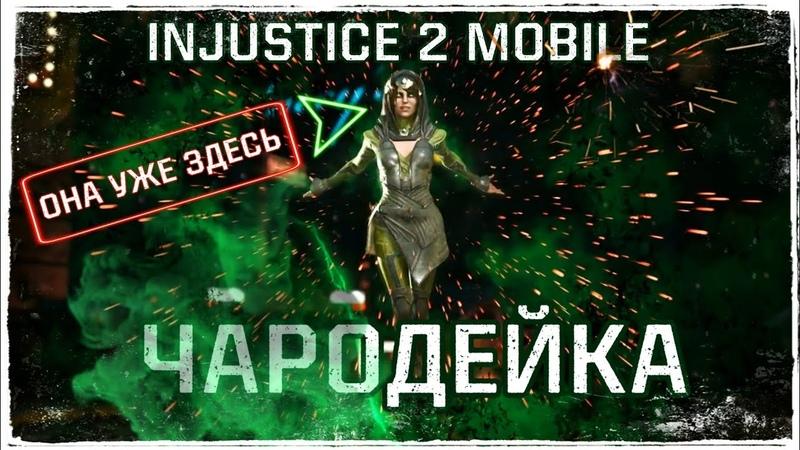 Injustice 2 Mobile Обновление 3 6 Чародейка Анонс Update 3 6 Enchantress Announce Инджастис 2