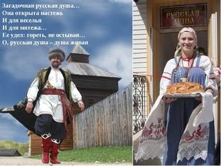 Дайте русской душе развернуться