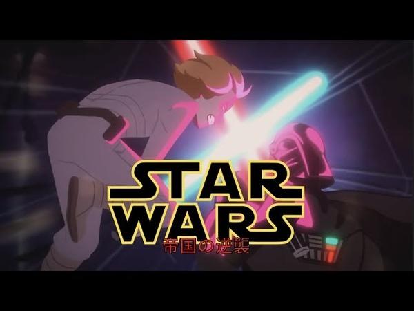 Star Wars - Anime Opening 2 (Empire Strikes Back Arc) | Ignite - Eir Aoi (SAO2 OP) Trending