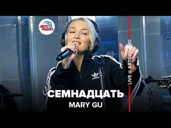 ️ Mary Gu Семнадцать LIVE @ Авторадио