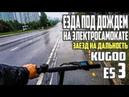 Электросамокат на дальность, Kugoo es3. 26 Просто Техника