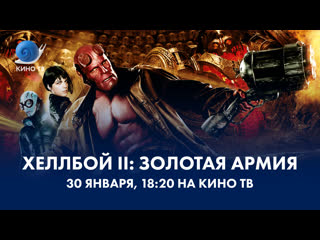 Хеллбой 2: Золотая армия  на Кино ТВ